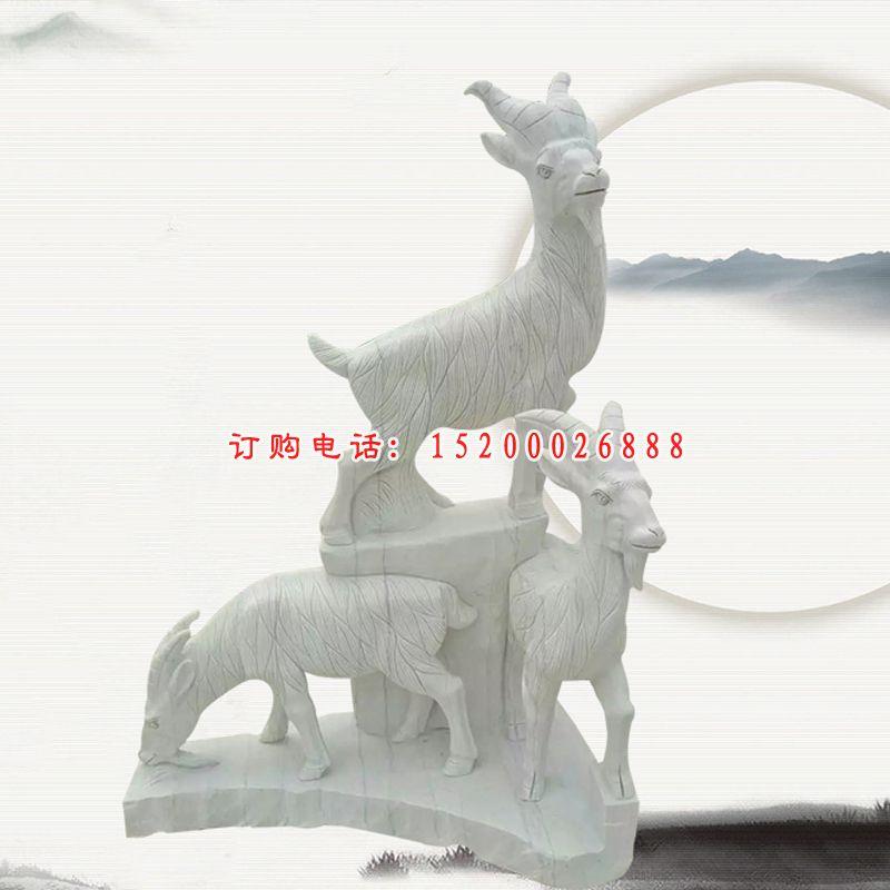 石雕三羊2
