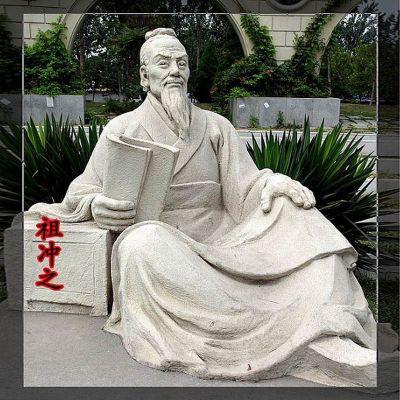 大理石祖冲之   石雕校园人物雕塑