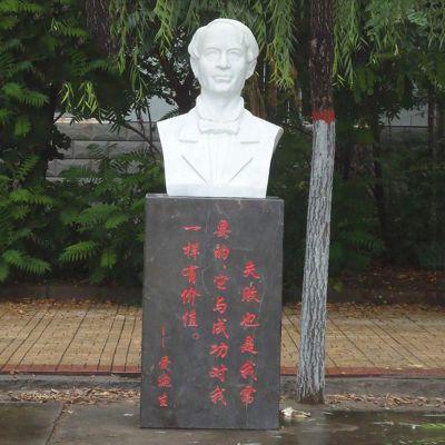 爱迪生公园景观雕塑,人物石雕塑