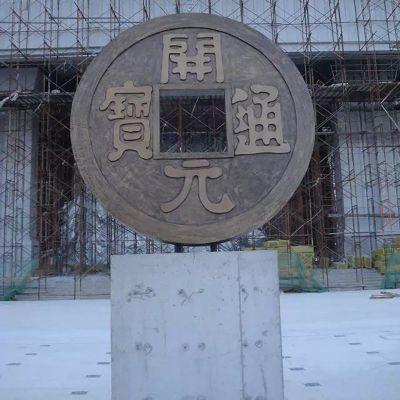 开元通宝铜钱,企业铜雕