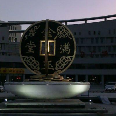 金玉满堂铜雕,广场铜钱雕塑 (2)