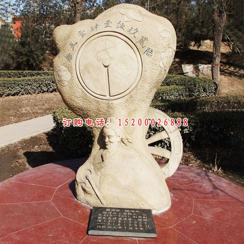 祖冲之石雕 (2)