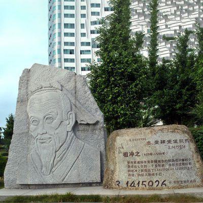 祖冲之石雕 (3)