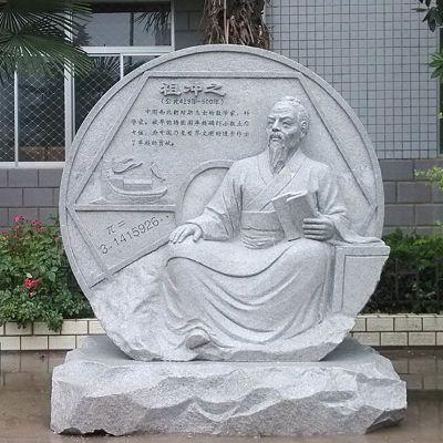 祖冲之石雕 (5)