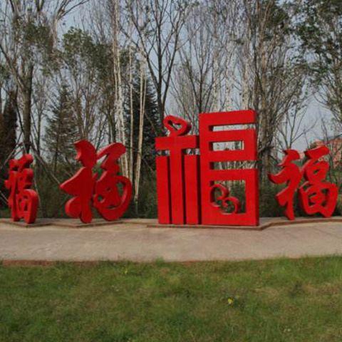 不锈钢雕刻福字景观雕塑