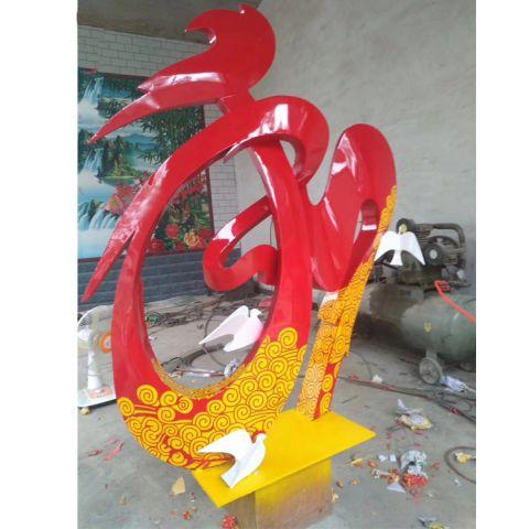 不锈钢彩绘景和字观雕塑